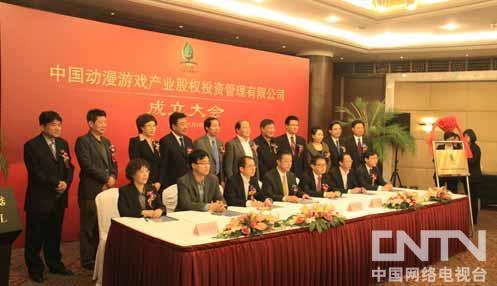 中国动漫游戏产业股权投资管理有限公司与企业的签约仪式