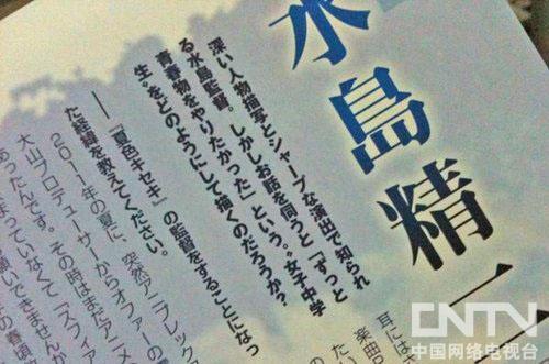 水岛精二动画片《夏色奇迹》于4月新番确定