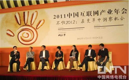 2011中国互联网产业年会现场