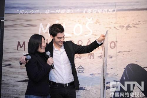 米洛什携首张专辑北京宣传