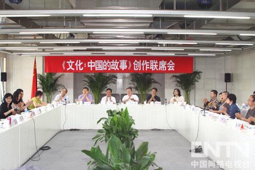 《文化:中国的故事》创作联席会现场