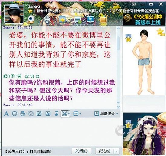 上海男歌手找小三被曝光 妻子狂怒而引产 粤语
