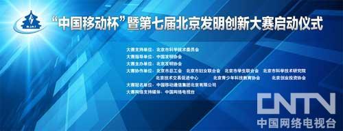 第七届北京发明创新大赛