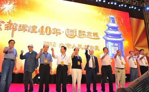 与会嘉宾一起举杯共祝北京皇家京都酒业有限公司再铸辉煌