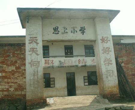 深山里的学校