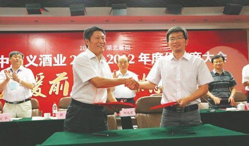 古隆中演义酒业与中国工商银行襄阳分行签订《战略合作协议》