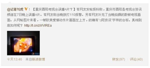 重庆酉阳电视台播黄片案告破:一职工为泄愤所