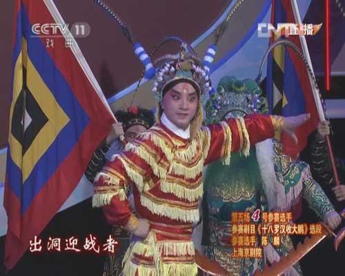 陈麟复赛参赛剧目《十八罗汉收大鹏》