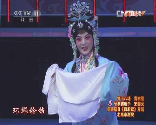 王奕戈复赛参赛剧目《西厢记》