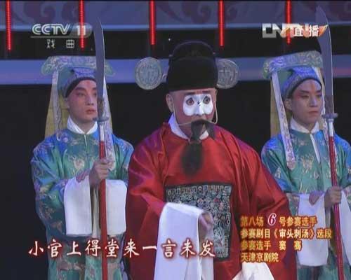 窦骞复赛参赛剧目《审头刺汤》