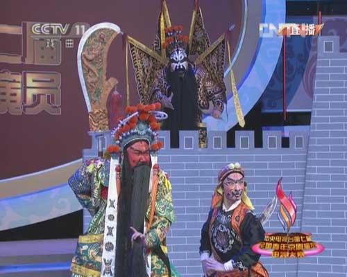 佟克旺复赛参赛剧目《古城会》