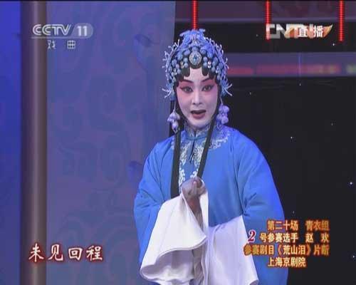 赵欢复赛参赛剧目《荒山泪》