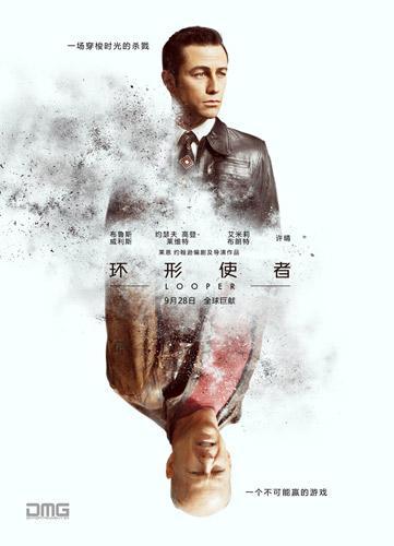 环形使者中文版海报