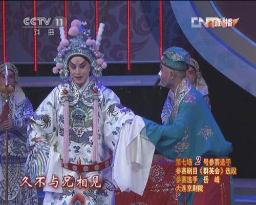 岳峰复赛参赛剧目《群英会》