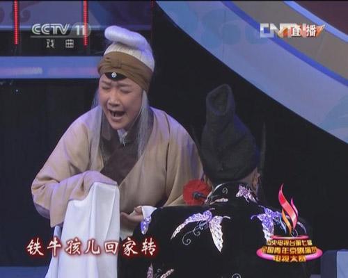 何婷复赛参赛剧目《李逵探母》