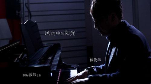 伍俊华《风雨中的阳光》MV曝光
