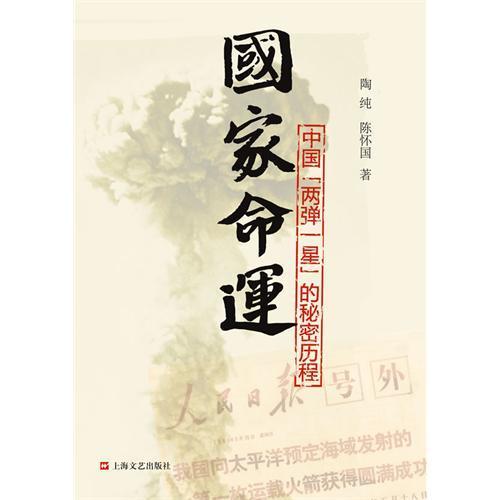 """""""五个一工程""""文艺类获奖图书:《国家命运——中国""""两弹一星""""的秘密历程》"""