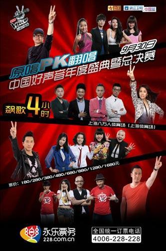 中国好声音通版海报
