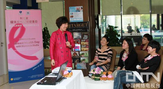 媒体女性乳腺健康日