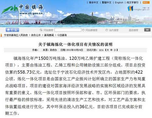 宁波镇海区官方回应px项目引发群体事件