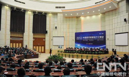 首届中国医药质量峰会隆重开幕