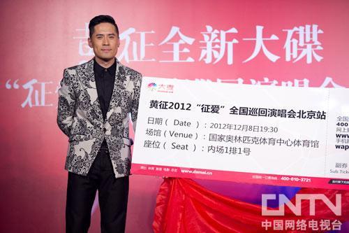 12月8日《征爱》全国巡回演唱会北京站