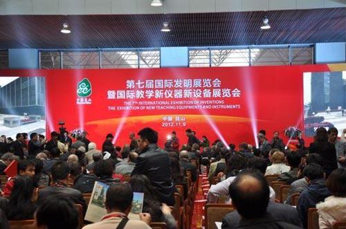 中国昆山第七届国际发明展暨国际教学仪器和新设备展览会现场