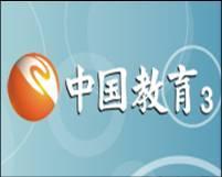 中国教育电视台三套