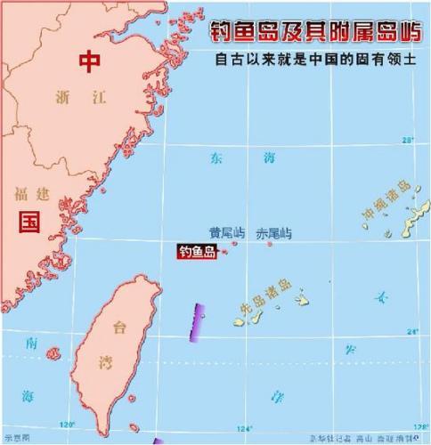 钓鱼岛距中国温州约356千米,距台湾省基隆市约190千米,距日本冲绳约