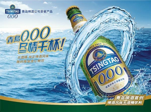 央视广告品牌专栏-品牌故事——青岛啤酒