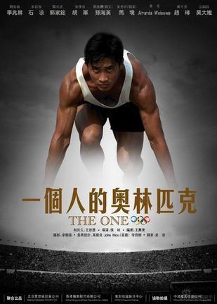 [5 体娱]经典励志类:《一个人的奥林匹克》