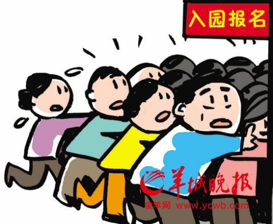 """广州天河区19所幼儿园""""民转公"""""""