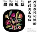 绵绵瓜瓞—冯真教授和她的民间美术收藏