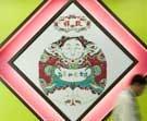 阖家平安——馆藏中国传统民间木版画展在香港举行