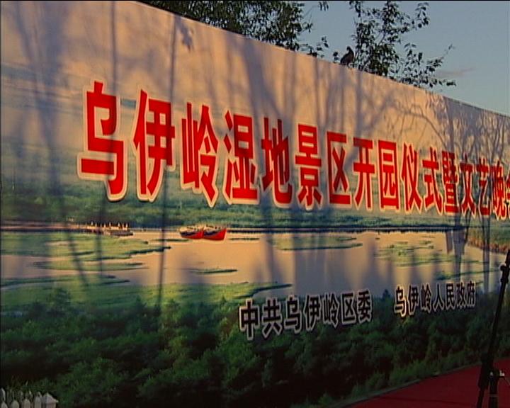 神州采风 黑龙江省乌伊岭国家级湿地自然保护区