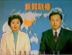 1991年与邢质斌搭档