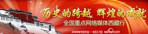 网络媒体西藏行