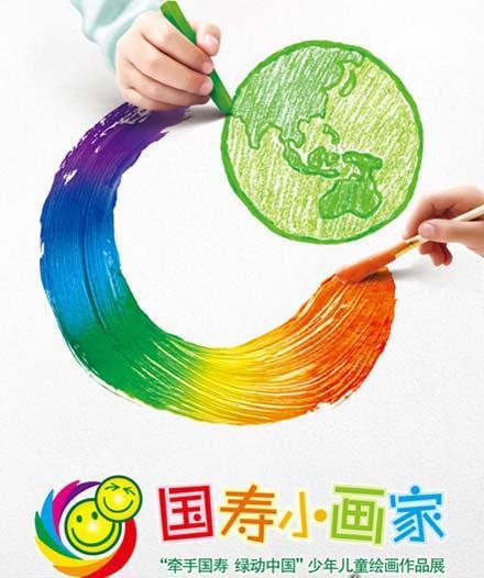 牵手国寿绿动中国少儿绘画作品展开幕; 《牵手国寿 绿动中国》国寿小