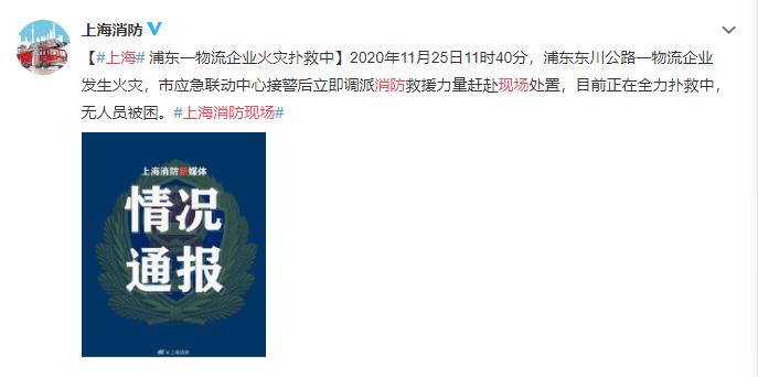 上海浦东一物流企业发生火灾 目前正在全力扑救中 暂无人员被困