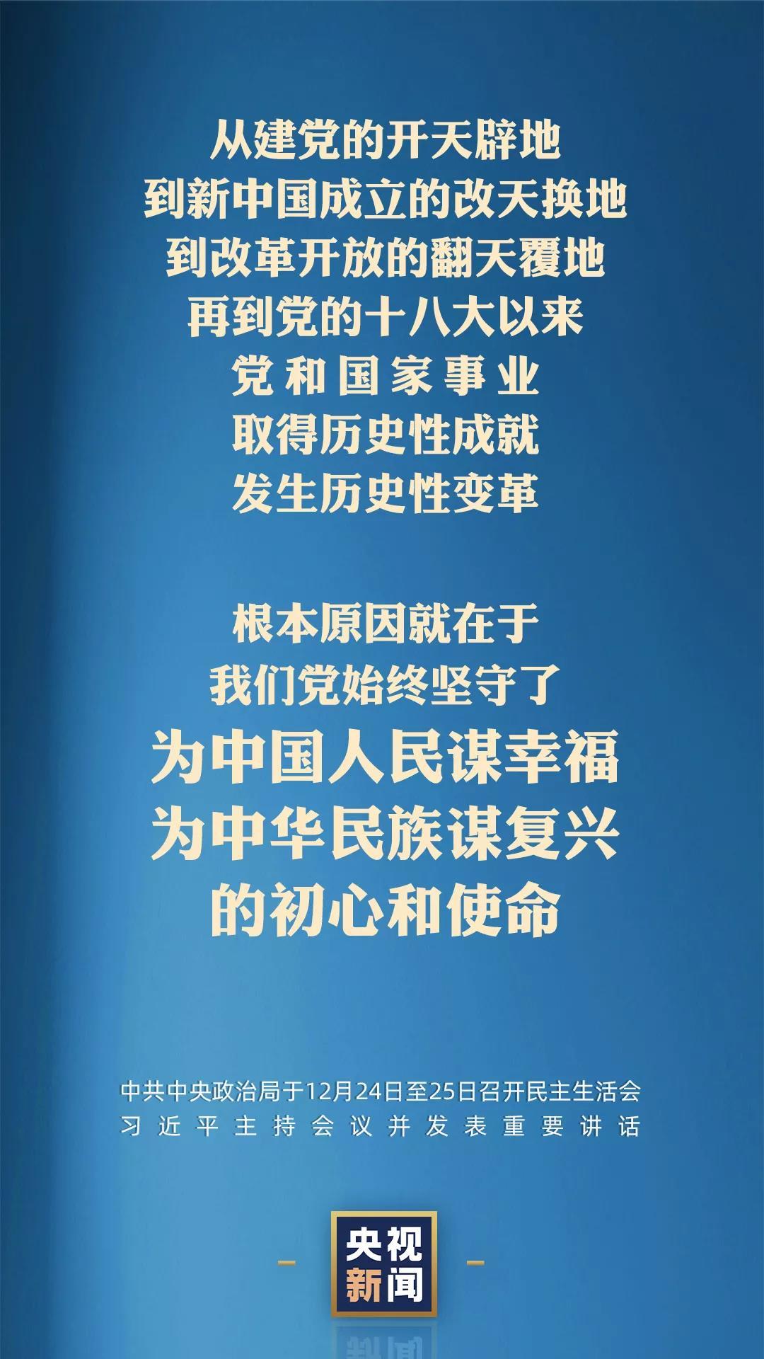 中央政治局召开民主生活会,明确2021年工作方向