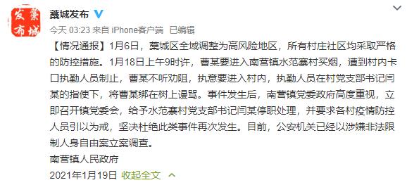 石家庄藁城回应老人外出被绑树上:公安机关立案调查