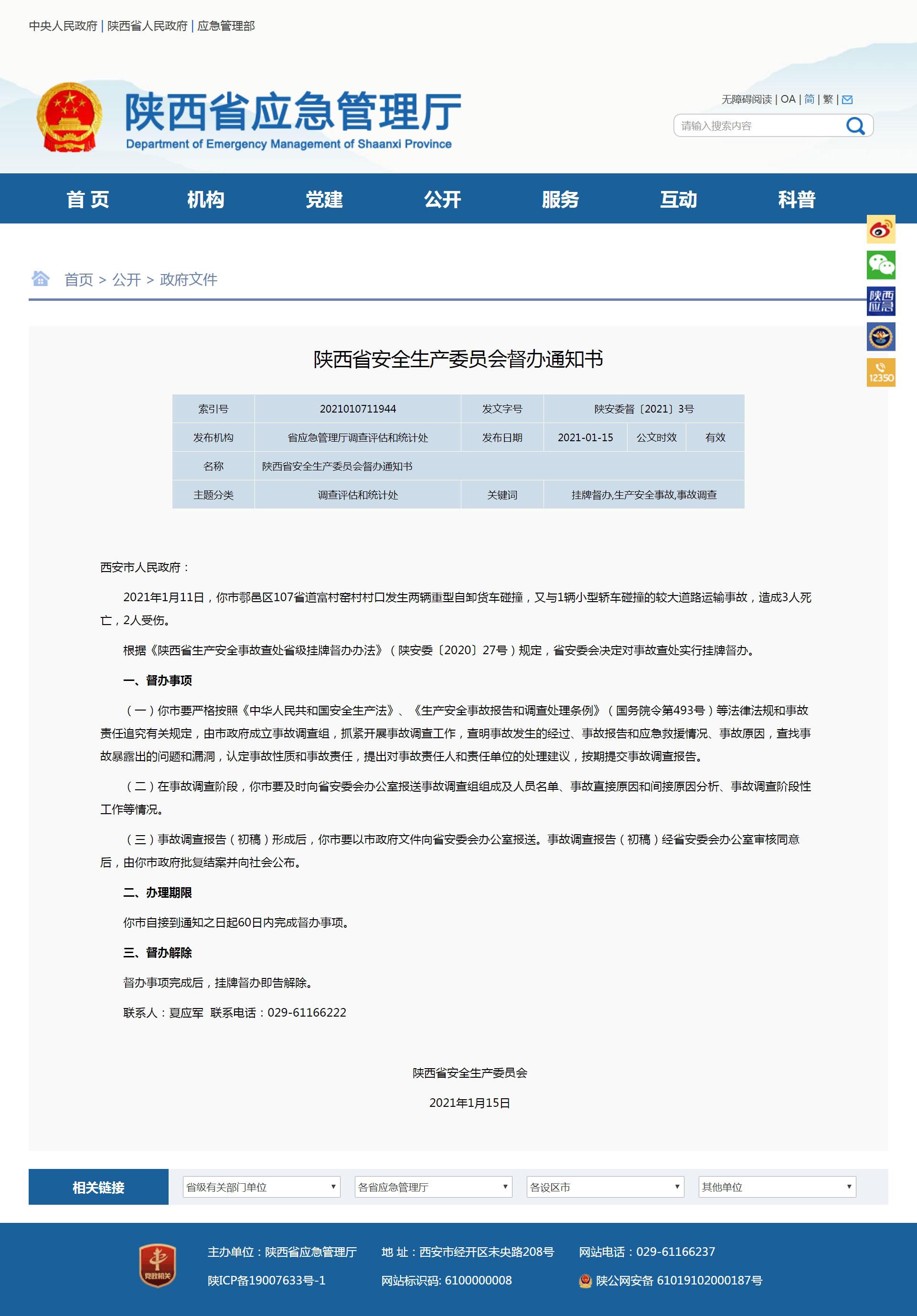 """陕西省安委会挂牌督办西安 """"1·11""""较大道路运输事故"""