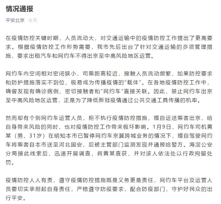 一网约车司机擅自运送乘客出京,北京警方:拘留!