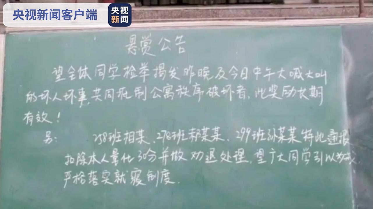 """山西运城:""""学生喊奥特曼台词被劝退"""" 涉事学校被警告"""