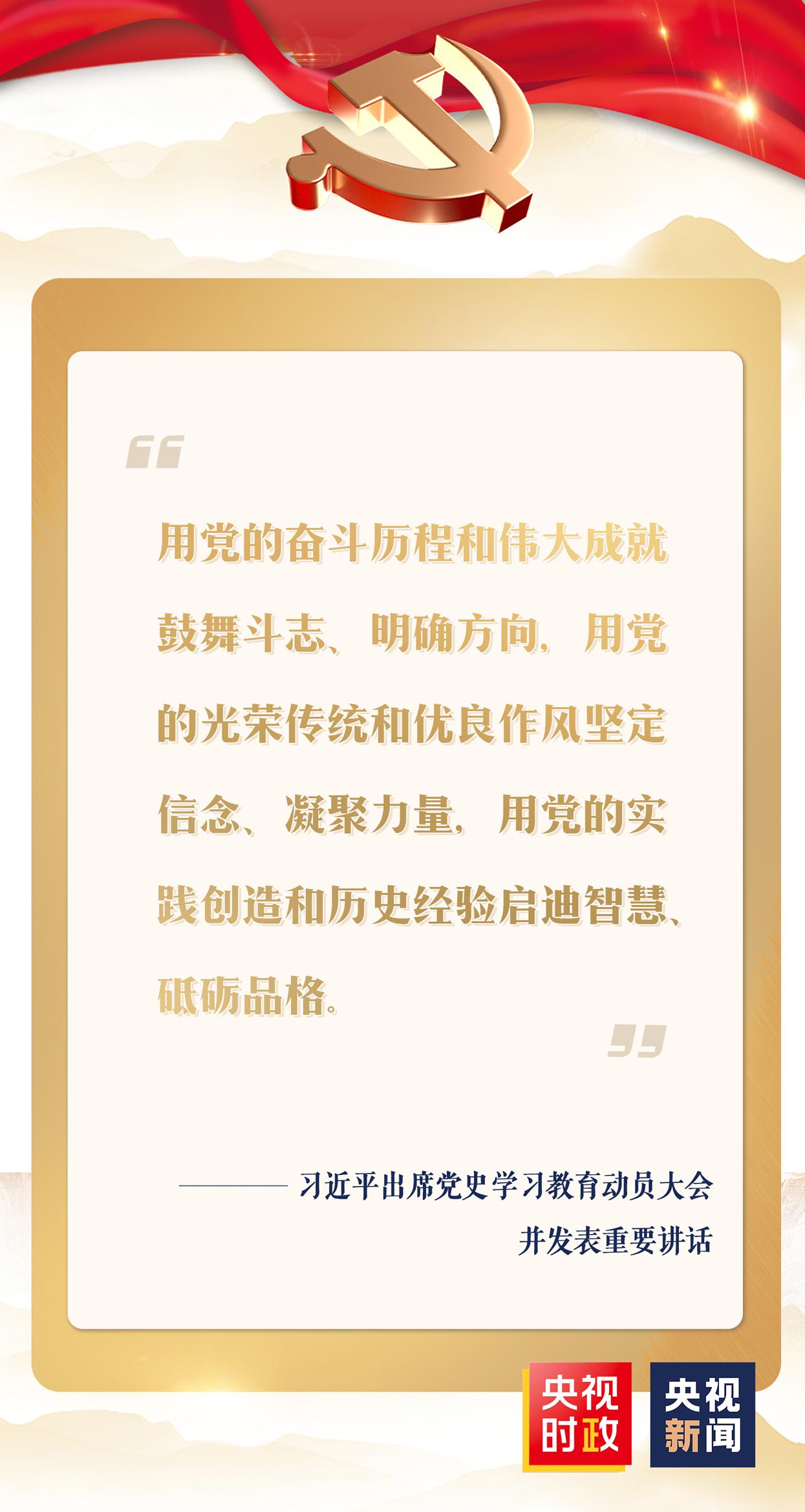 金句来了!习近平:学党史 悟思想 办实事 开新局