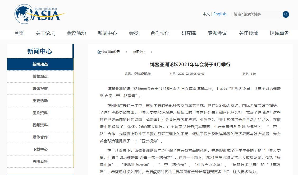 《【恒达娱乐注册官网】博鳌亚洲论坛2021年年会将于4月举行》