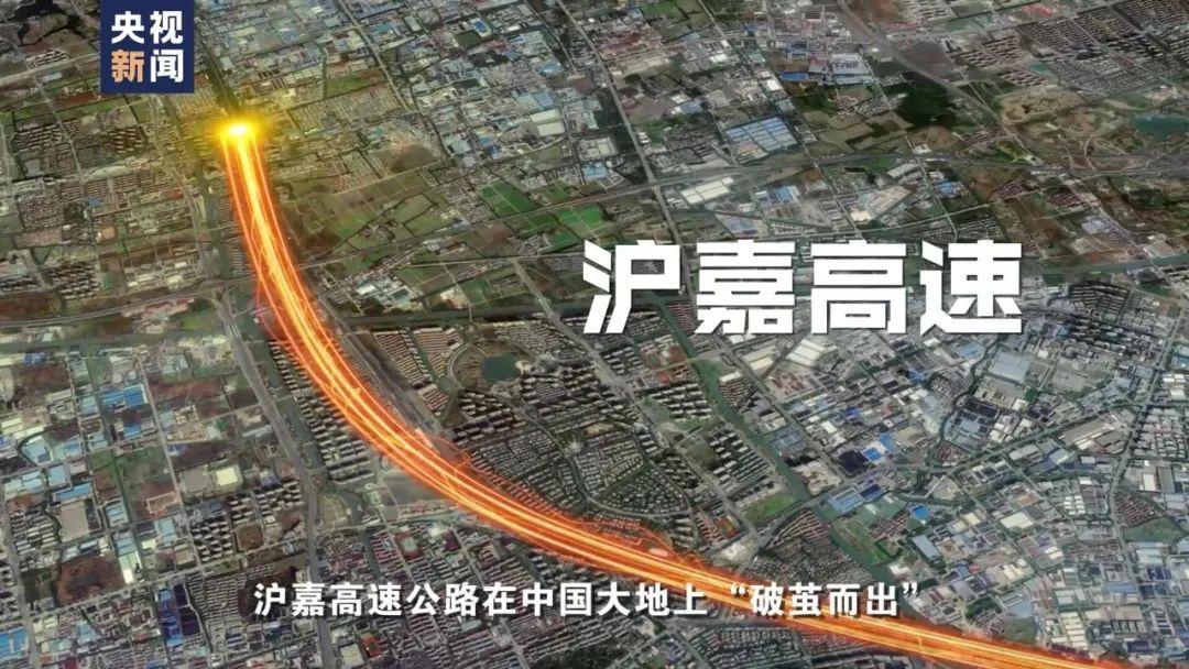 沿着高速看中国,即刻出发