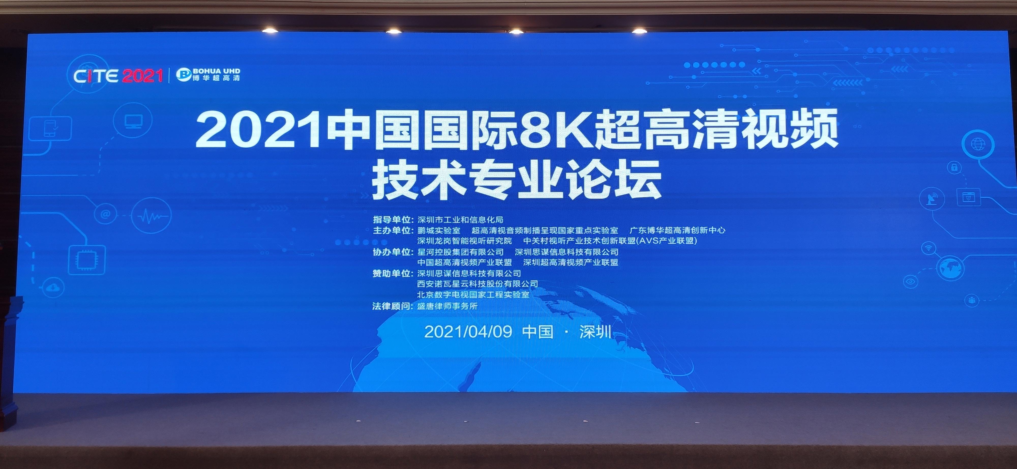 中央广播电视总台发布《8K超高清大屏幕系统视音频技术要求》