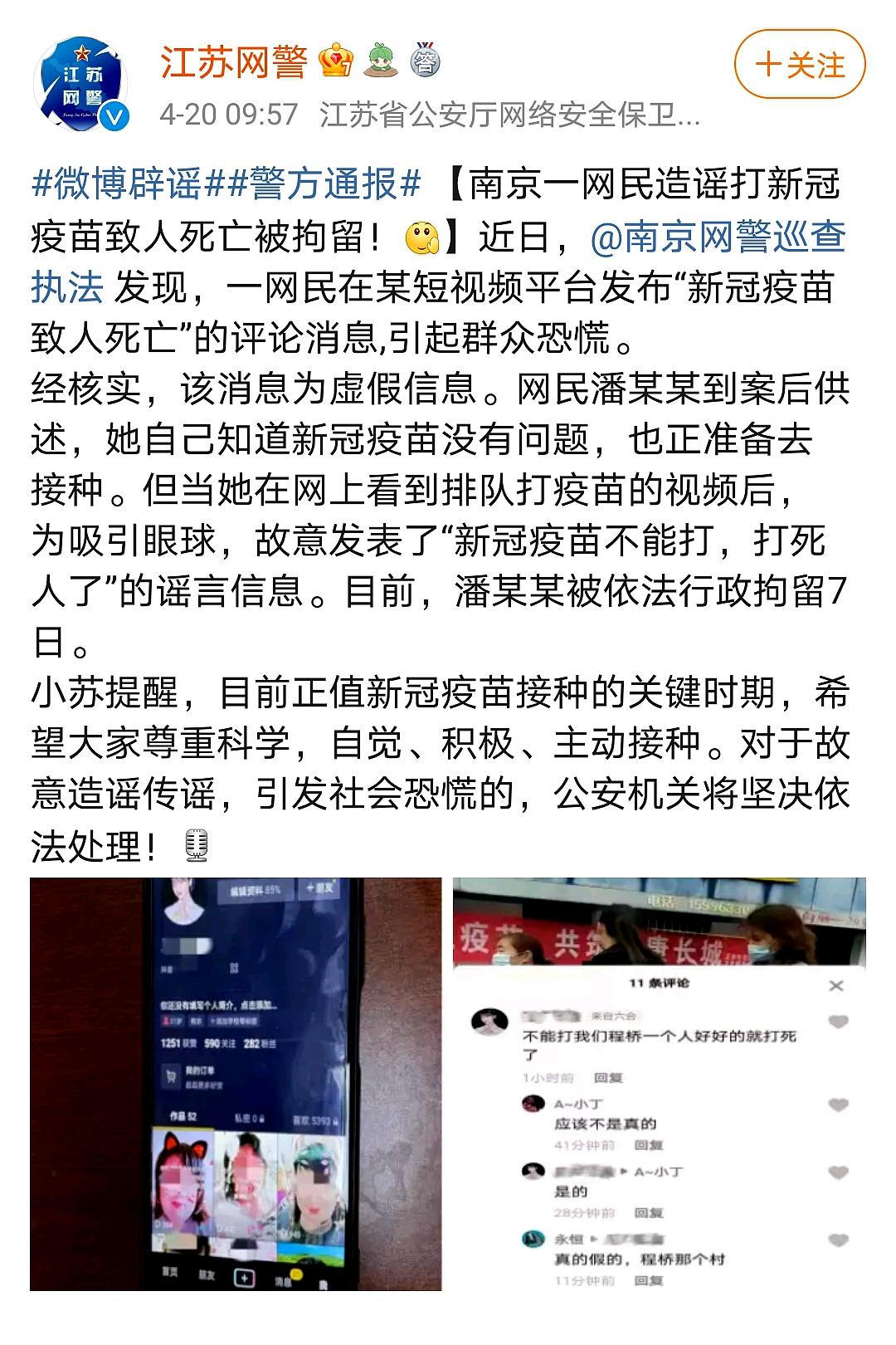 南京一网民造谣打新冠疫苗致人死亡被拘留!