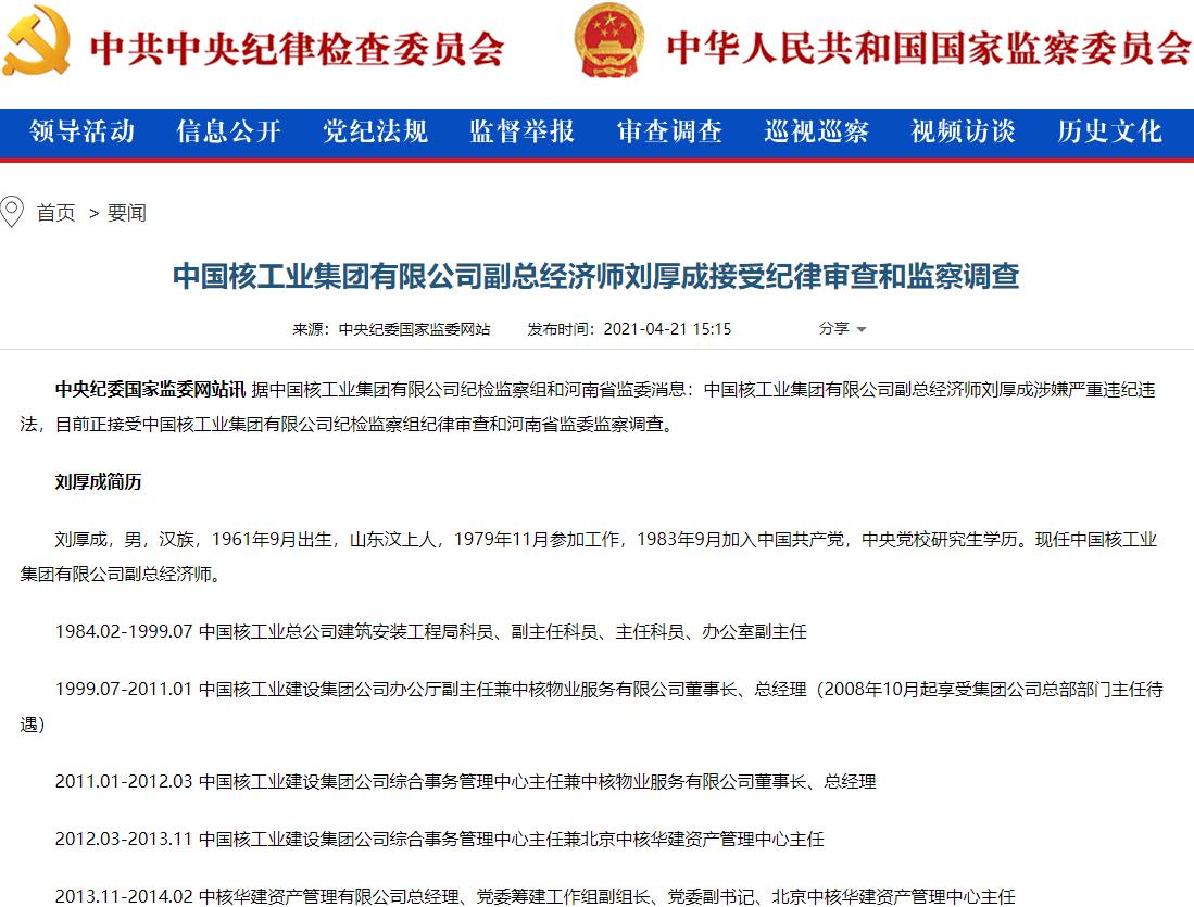 中国核工业集团有限公司副总经济师刘厚成接受审查调查